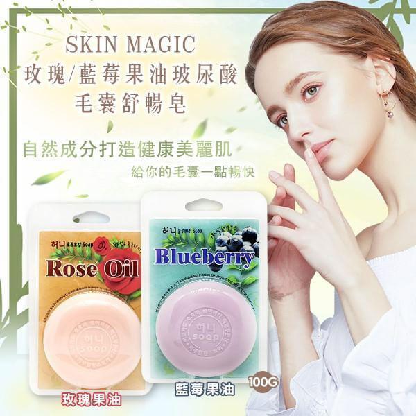 韓國SKIN MAGIC 玫瑰/藍莓果油玻尿酸毛囊舒暢皂 1入