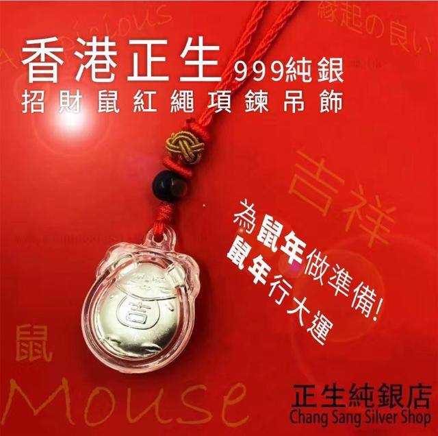 香港正生 足銀999 招財鼠紅繩吊飾 1組2入