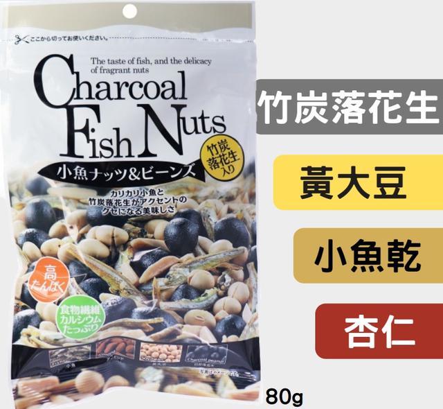 竹炭落花生.小魚乾.杏仁.黃豆綜合包