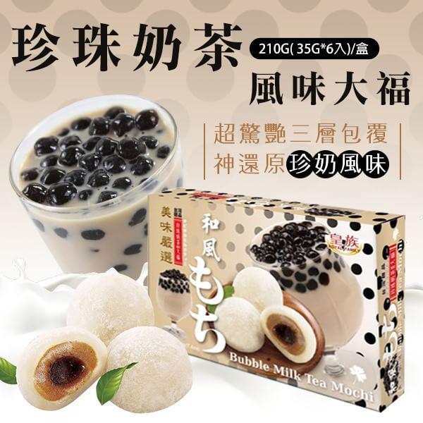 台灣甜品-珍珠奶茶風味大福 6入