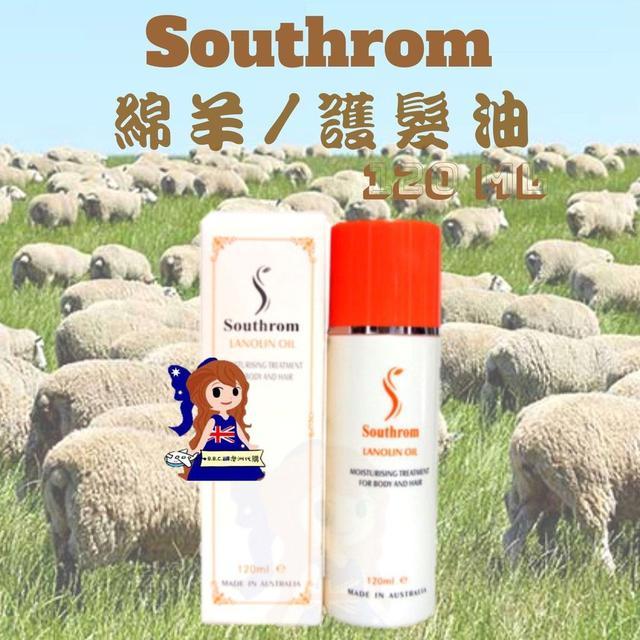 澳洲Southrom 潤膚護髮綿羊油120ml