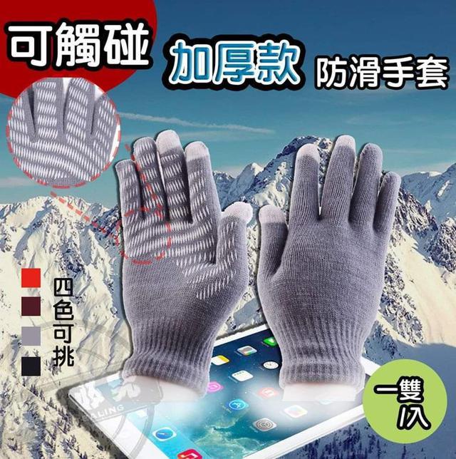 (預購S) 加厚款可觸碰防滑手套