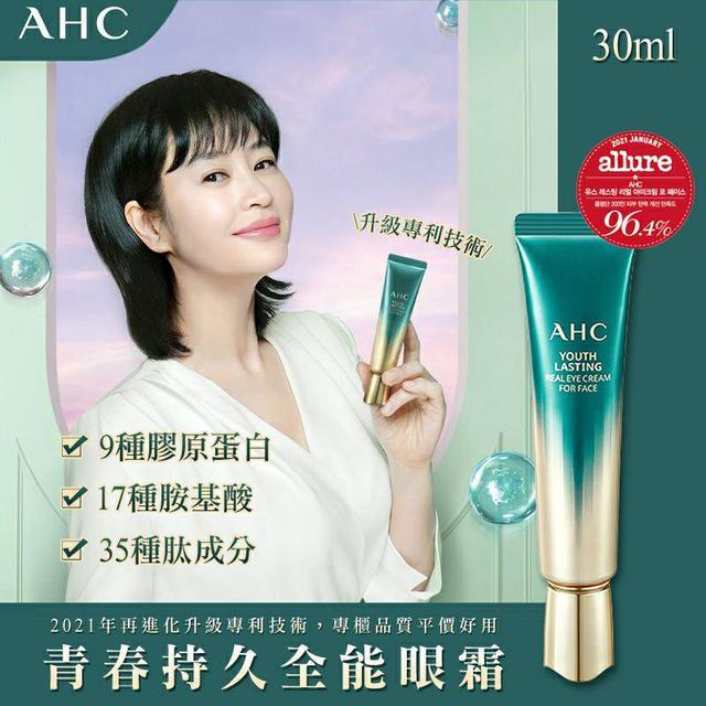 韓國 AHC 青春持久全能眼霜 30ml