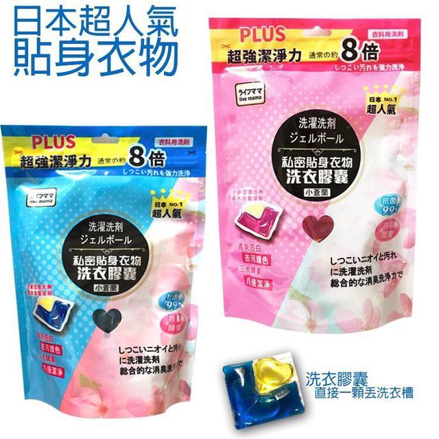 抗菌99% 日本NO.1私密貼身衣物洗衣膠囊1袋15顆