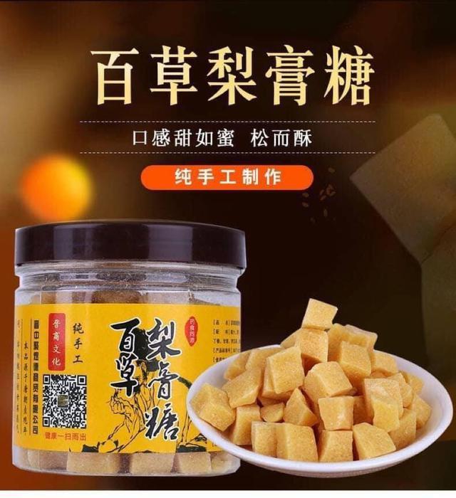 正宗百草梨膏糖250g(5罐起批)