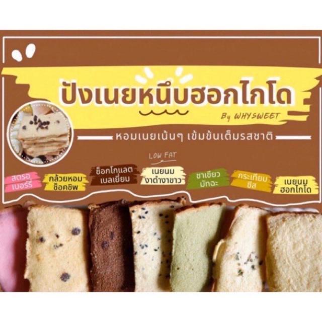 預購 泰國代購 - 蒜香辣味