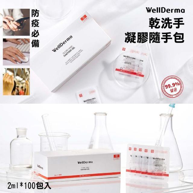防疫必備 韓國Wellderma 乾洗手凝膠隨手包 2ml (100包入/組)~隨時攜帶超方便