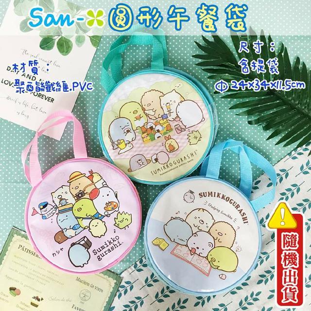 San-X 圓形午餐袋