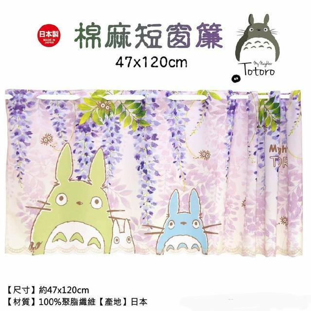 龍貓 棉麻短窗簾