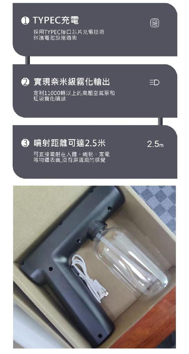 7/29手持式霧化噴霧槍