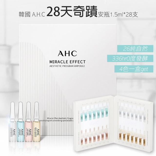 韓國AHC 奇蹟安瓶1.5ml*28支~336小時零度發酵