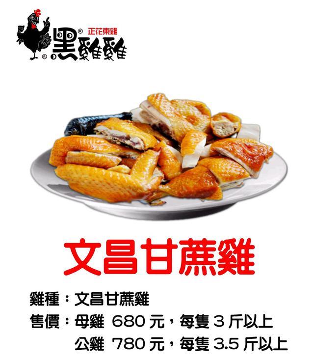 🐓正花東文昌甘蔗雞🐓