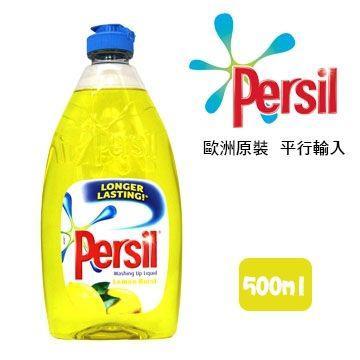 德國 Persil 高效能洗碗精500ml 共3款