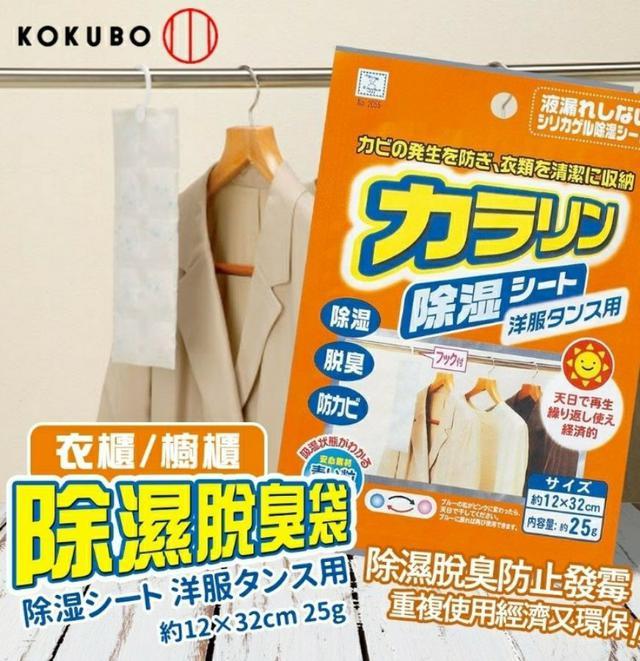 小久保 KOKUBO 除濕脫臭袋 衣櫃(吊掛式) 橘色包裝