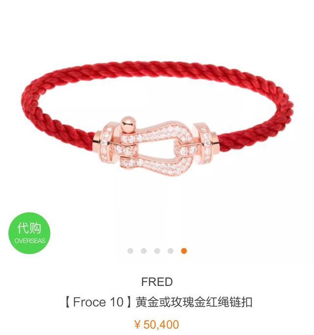 Fred Froce 玫瑰金滿鑽 馬蹄扣紅繩手鍊