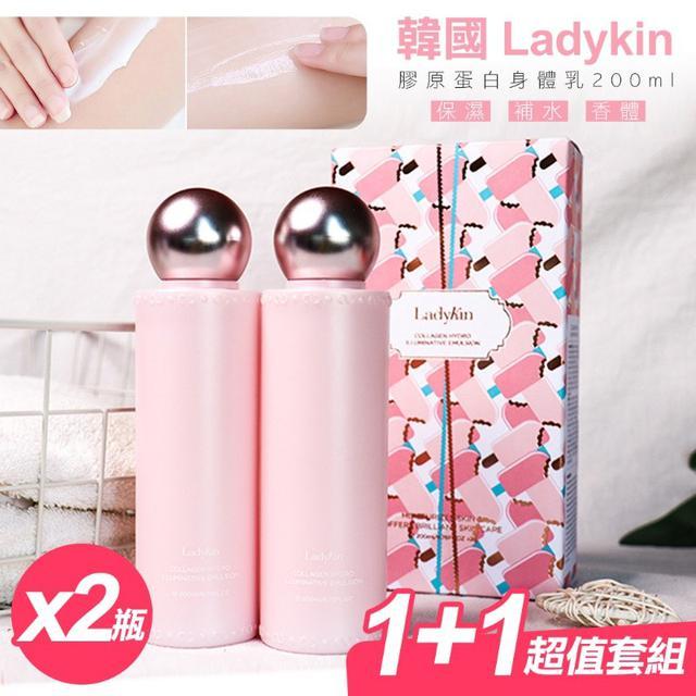 """""""1+1超值套組""""韓國 Ladykin 蕾蒂金 膠原蛋白身體乳200ml x 2瓶~保濕滋潤補水香體"""