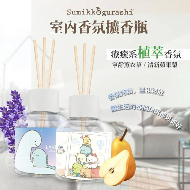 ☘️ Sumikko Gurashi角落生物 室內香氛擴香瓶