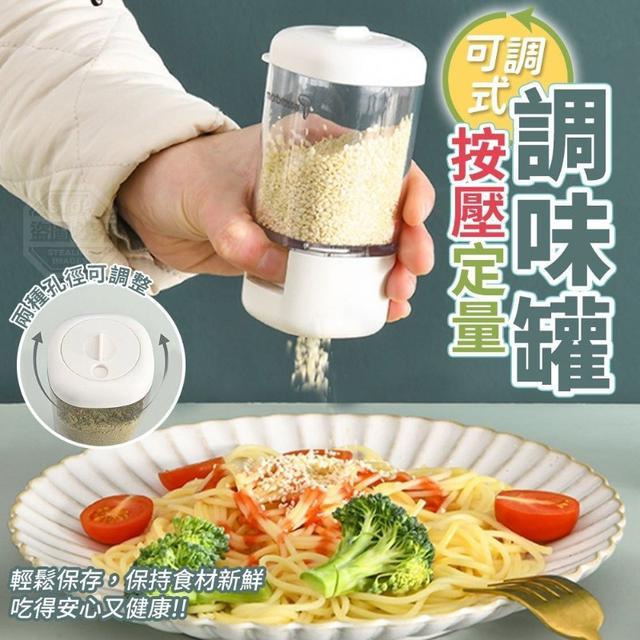 (O) 預購 按壓定量可調式調味罐