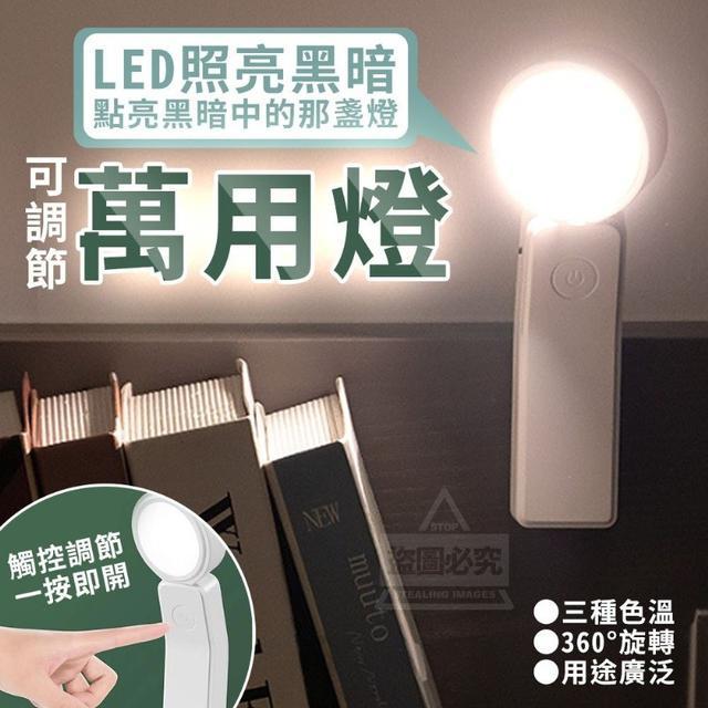 (O)預購 LED照亮黑暗可調節萬用燈