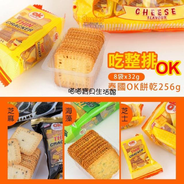 泰國OK餅乾256g(8袋x32g)~黑芝麻/海藻/起司味