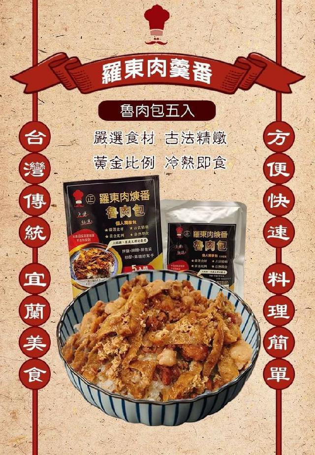 羅東肉焿番魯肉包130公克/5包