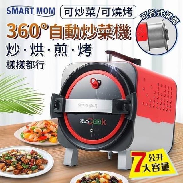 旗艦款-SMART MOM全功能智慧烹飪機/炒菜機