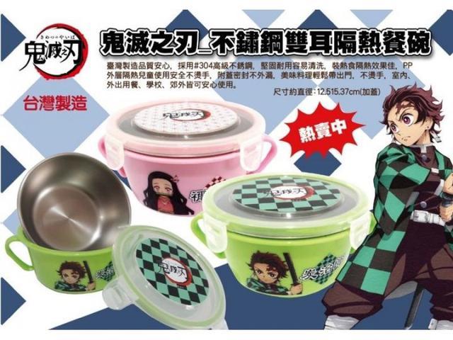 #預購台灣製 正版授權 鬼滅之刃 不鏽鋼雙耳隔熱餐碗