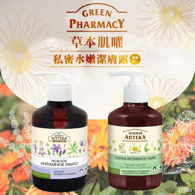 【GREEN PHARMACY 草本肌曜】私密水嫩潔膚露 加強版 370ml~洗滌滋潤一次完成