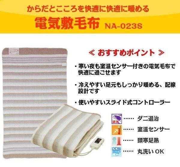 【NAKAGISHI】NA-023S單人電熱毯
