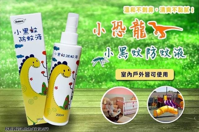 Daters 小恐龍小黑蚊防蚊液36瓶