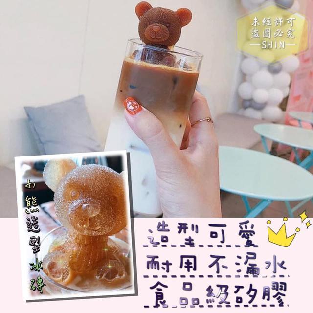 療癒系可愛小熊冰磚模具(1組2個)