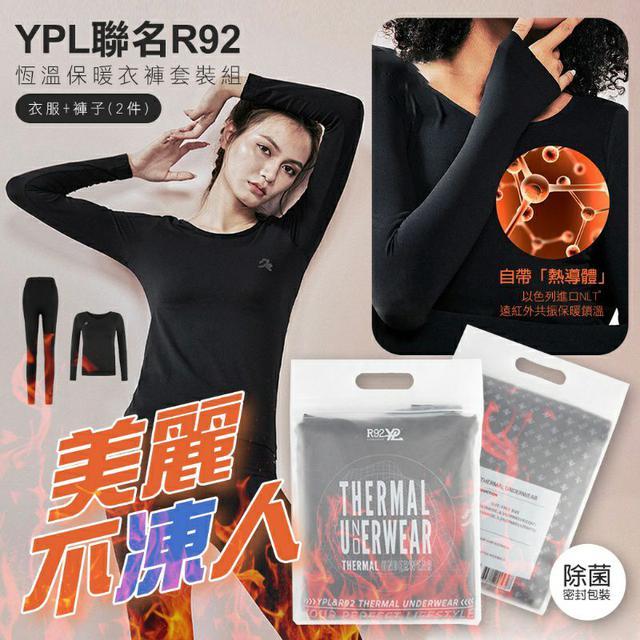 """""""遠紅外保暖""""YPL聯名R92 恆溫保暖衣褲套裝組(2件)~自帶熱導體"""
