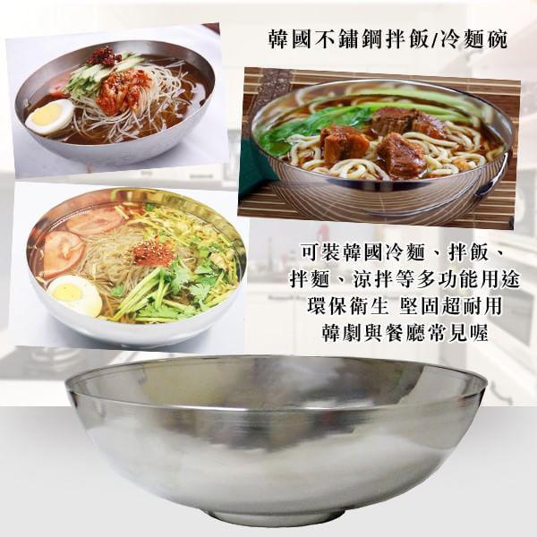 韓國不鏽鋼拌飯/冷麵碗