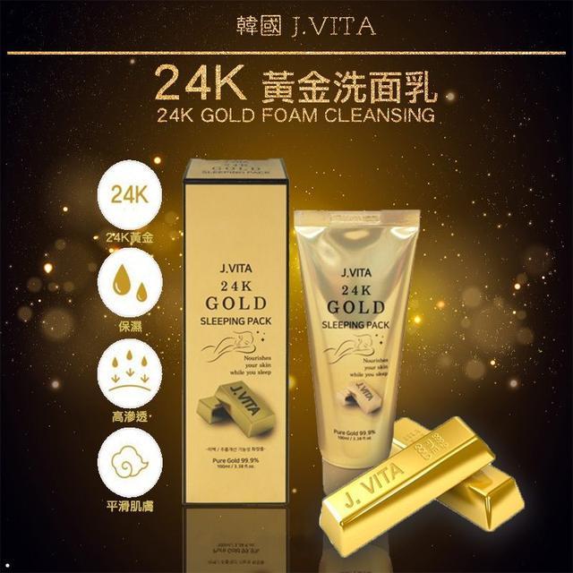 韓國 J.VITA 24K 黃金洗面乳 100ml