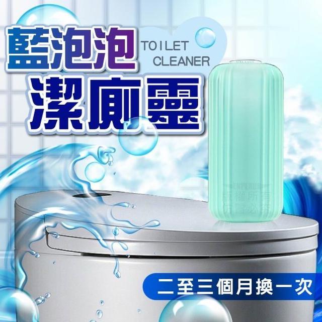 #預購藍泡泡潔廁靈