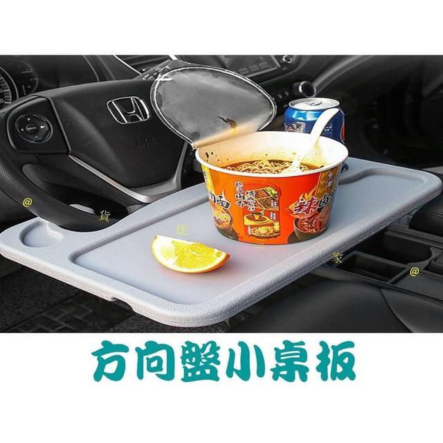 多功能方向盤餐盤 (升級款)