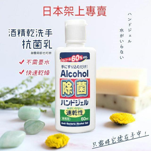 台灣製 外銷日本 酒精乾洗手抗菌乳60ml*3入一組