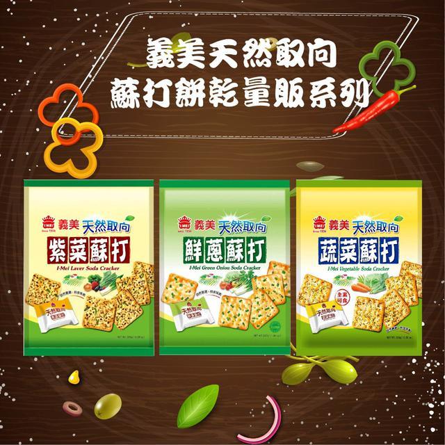 全新品現貨 義美天然取向蘇打餅乾量販系列 鮮蔥 330g/袋 蔬菜 紫菜 300g/袋 小包裝