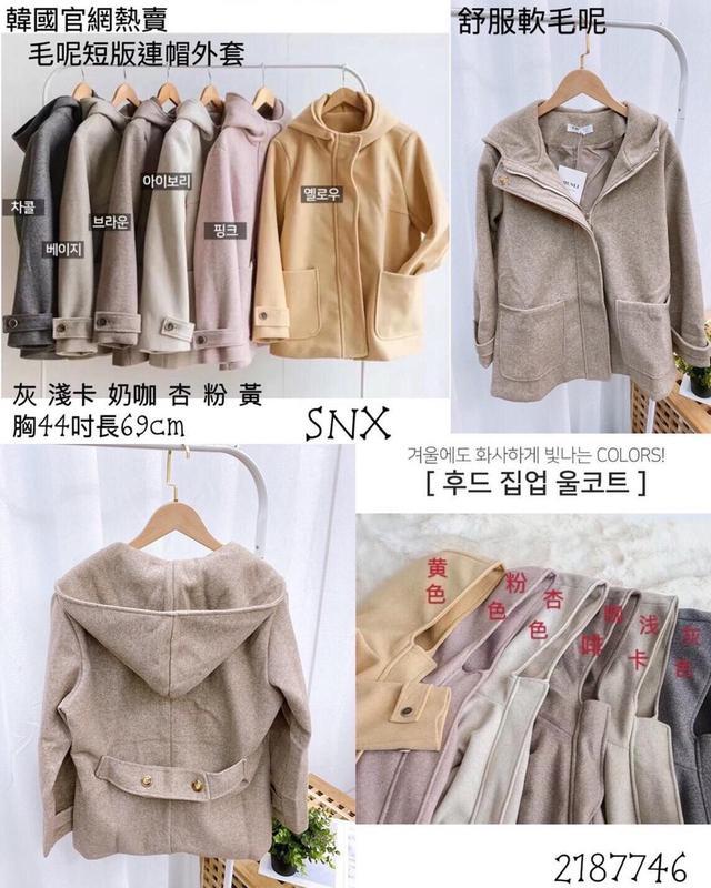 韓國官方網站熱賣 毛呢短版連帽外套