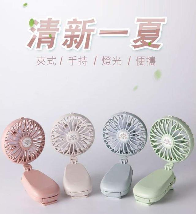 (預購S) 折疊式手持可立式小風扇
