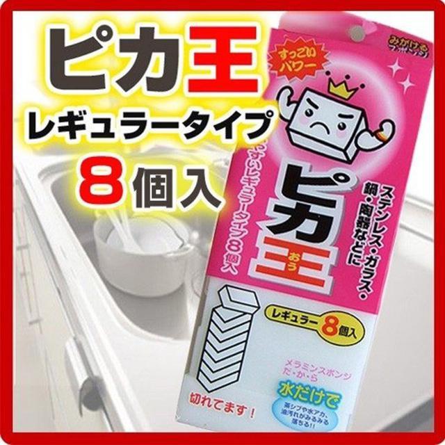 現貨 日本製 ピカ王 免洗劑科技海綿 基本款 8入/袋 (不需沙拉脫.清潔劑)