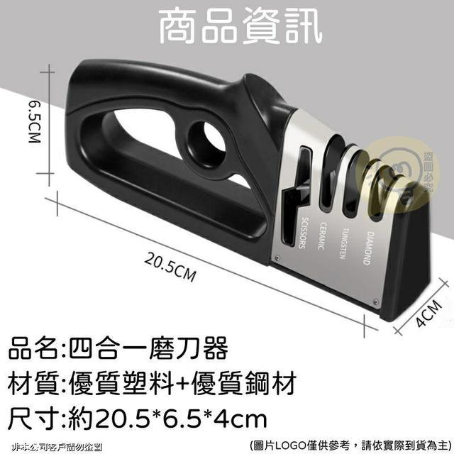 預購 四合一磨刀器(2個)