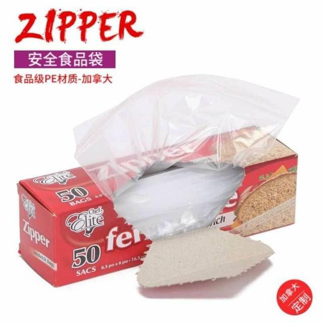 加拿大品牌定製!安全放心食品級PE家用保鮮袋50抽
