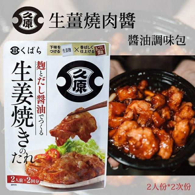 日本茅乃舍久原本家生姜燒肉醬醤油調味包