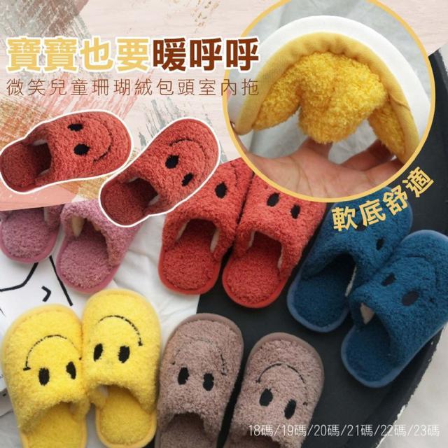 """""""寶寶也要暖呼呼""""腳腳不受涼 微笑兒童珊瑚絨包頭室內拖~軟底舒適"""