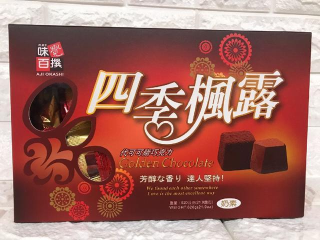 四季楓露代可可脂巧克力(現貨)
