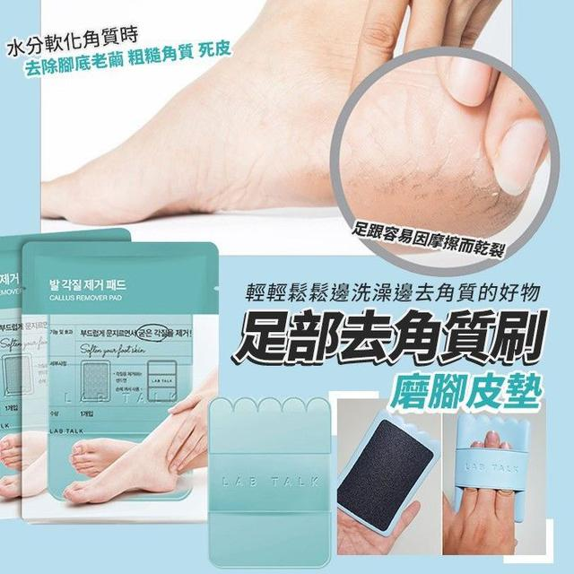 韓國 足部去角質刷 磨腳皮墊