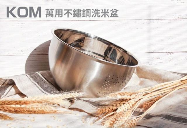 現貨  1054 KOM 多功能瀝水盆  /KOM 萬用不鏽鋼洗米盆