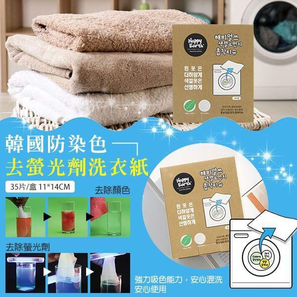 韓國防染色去螢光劑洗衣紙 /盒