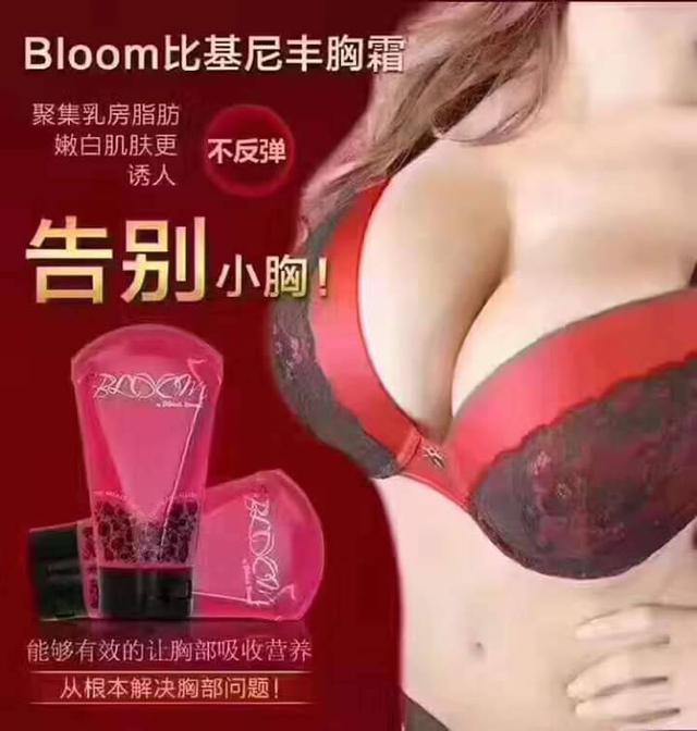 Bloom 比基尼豐胸霜 120g